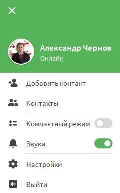 интерфейс ICQ 2018