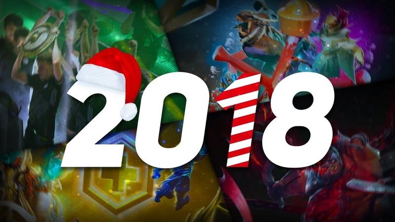 ВСЕ СОБЫТИЯ 2018 ГОДА | DOTA 2