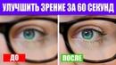 Улучшить зрение за 60 секунд Тренажер для глаз