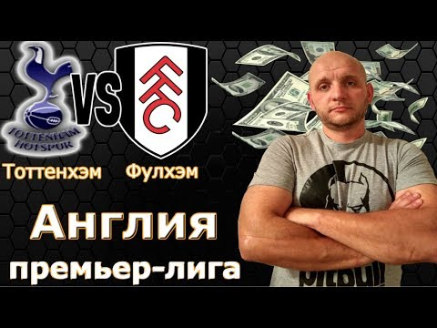 Тоттенхэм - Фулхэм Англия премьер лига прогноз и ставка на футбол