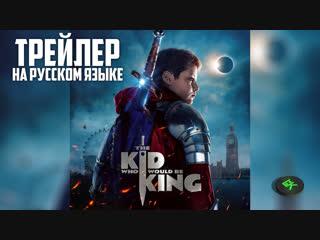 Рождённый стать королем | Трейлер на русском языке