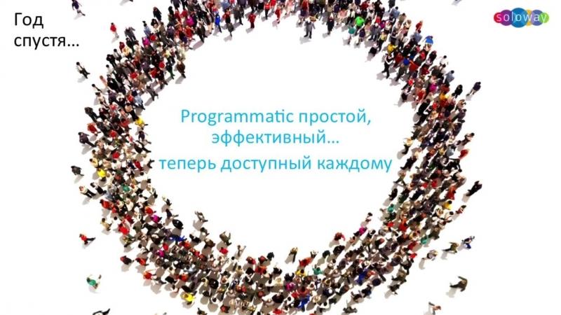 Простой программатик для высокой результативности перфоманс кампаний