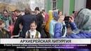 В Нижнем Тагиле прошла Архиерейская литургия