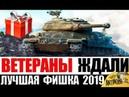 НЕУЖЕЛИ?! ВЕТЕРАНЫ WoT ЖДАЛИ ЭТОГО 5 ЛЕТ ЭТО ЛУЧШЕ ЛЮБОГО ПОДАРКА в World of Tanks