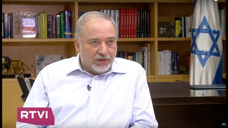Эксклюзив RTVI: Министр обороны Израиля Авигдор Либерман о событиях в секторе Газа
