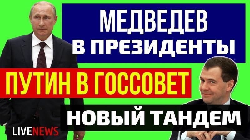 ♐Медведев в Президенты, Путин в Госсовет. Новый тандем!♐