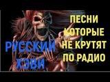 Песни которые не крутят по радио! Русский Хэви-метал!