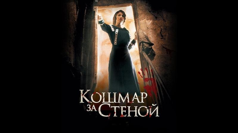 Кошмар за стеной / Derrière les murs (2011) / Ужасы, Триллер
