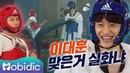 이대훈 선수랑 겨루기하는 양세바리 [양세형의 숏터뷰] 68회 : 이대훈 ②편 by 모4870