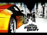 Тройной форсаж: Токийский дрифт | The Fast and the Furious: Tokyo Drift