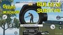 Моё первое видео, играем Rules of Survival