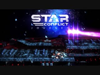 Star Conflict- Journey - Трейлер