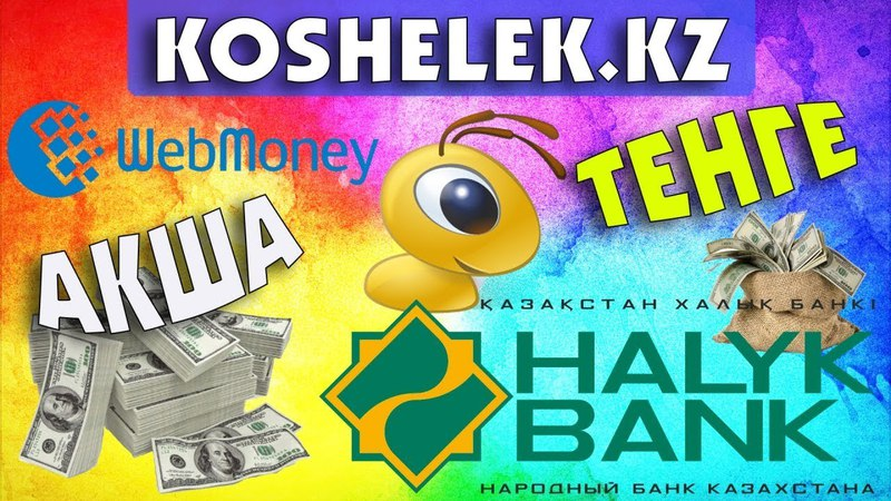 KOSHELEK.KZ вывод денег с Webmoney на народный банк в Казахстане