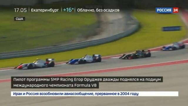 Новости на Россия 24 • Пилот SMP Racing победил во второй гонке этапа Формулы V8