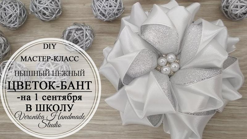 🌸Нарядный бант из атласной ленты 5 см МК🌸Bow flower of ribbon 5 cm DIY Tutorial🌸PAP flor de fita
