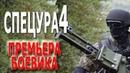 КИНО СУПЕР СПЕЦУРА 4 Русские боевики новинки 2018 HD 1080P