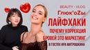 Beauty Vlog: Мастер-Класс Макияжа [Make-UP] от Ирины Митрошкиной | Глюк'oZa