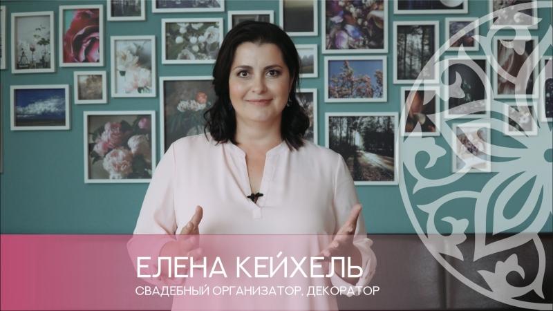 Елена Кейхель. Приглашение на Ликбез.