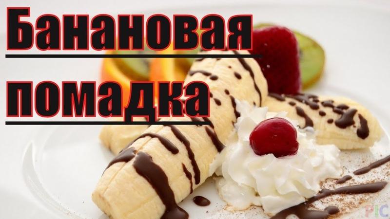 Рецепт банановой помадки. Рецепт приготовления десерта из банана. Банановый десерт. Аннада