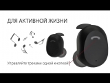 Elari NanoPods- беспроводные Hi-Fi стереонаушники с микрофоном и магнитным зарядным кейсом