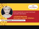 Приглашение на марафон «Психосоматика репродуктивной сферы»