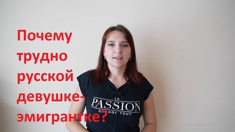 Эмиграция. Почему трудно русской девушке-эмигрантке