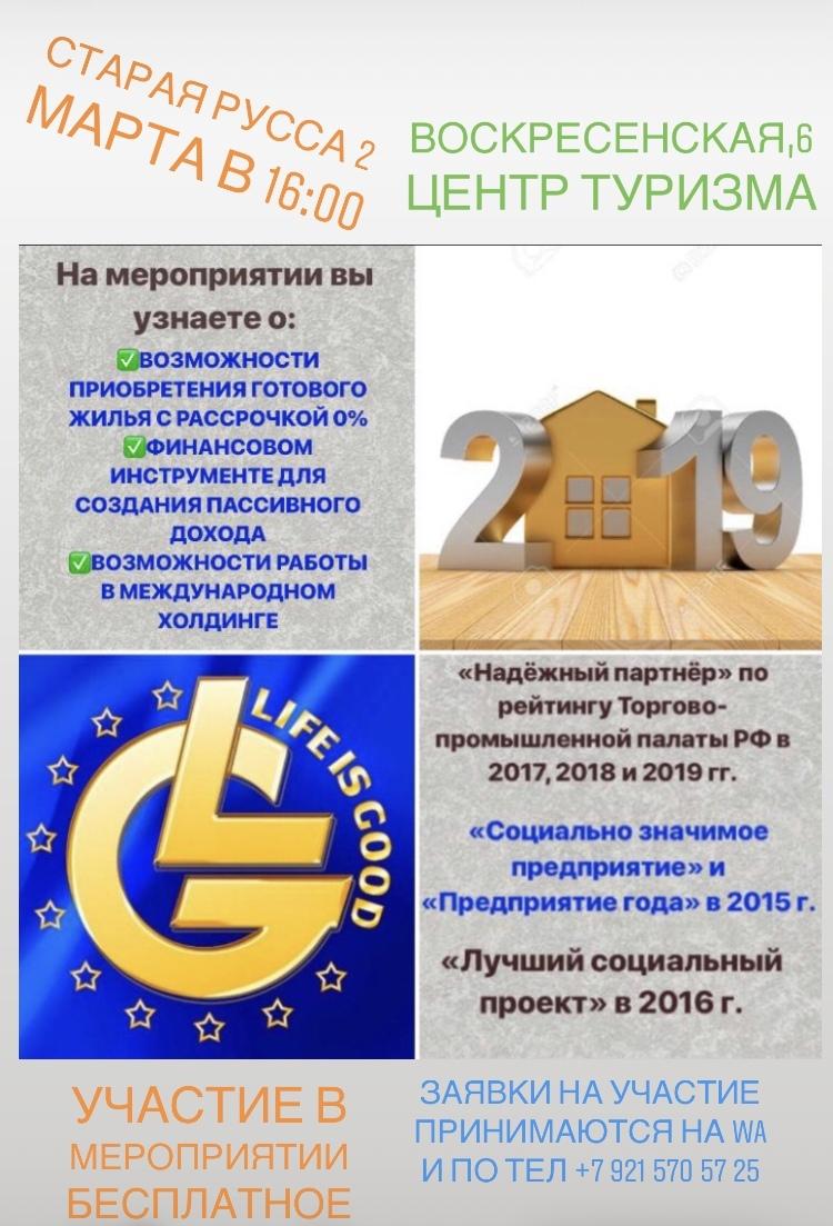 Приглашаем Вас на это мероприятие по приобретению недвижимости альтернативным ипотеке способом.