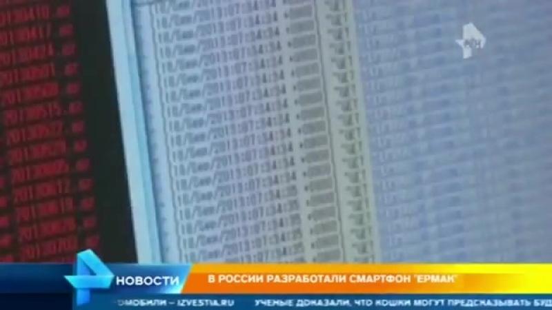 Российский смартфон.