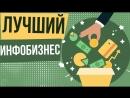 Лучший инфобизнес Прибыльные ниши в инфобизнесе Направления инфобизнеса Евгений Гришечкин