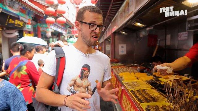 Орел и решка: Пекин. Китай