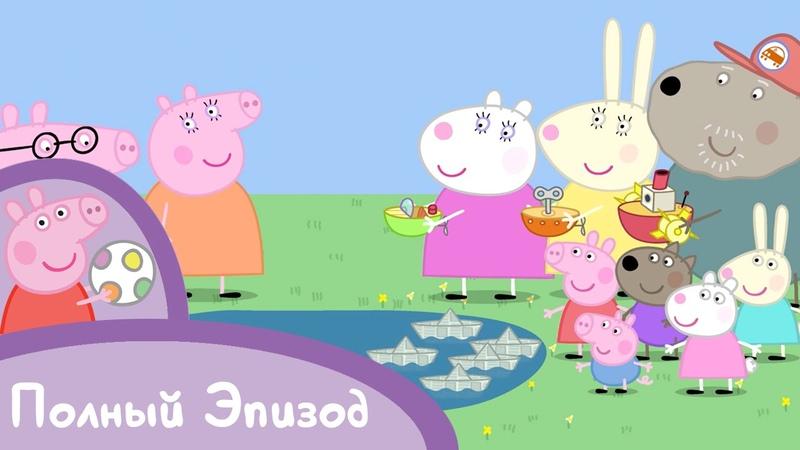 Свинка Пеппа S02 E12 Кораблики Серия целиком