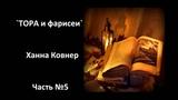 `ТОРА и фарисеи` ~ Ханна Ковнер, 5 часть