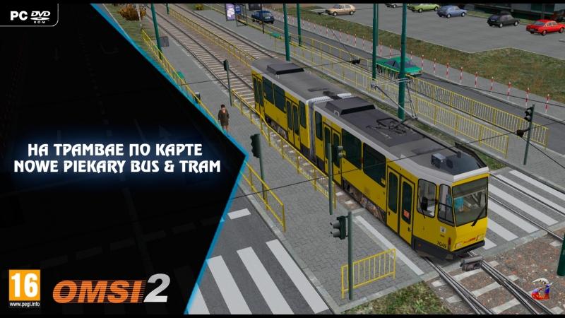 OMSI 2 ☆ На трамвае по карте Nowe Piekary Bus Tram