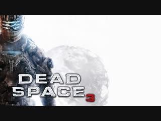 Стрим 27.12.2018 - Dead Space 3 (#2)