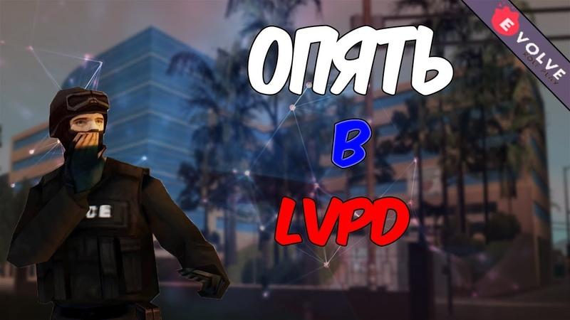 SAMP - От бомжа до лидера на Evolve Rp 02. Сезон 2, Выпуск 1. Again in LVPD.