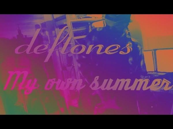 Deftones┃My own summer┃Guitar cover
