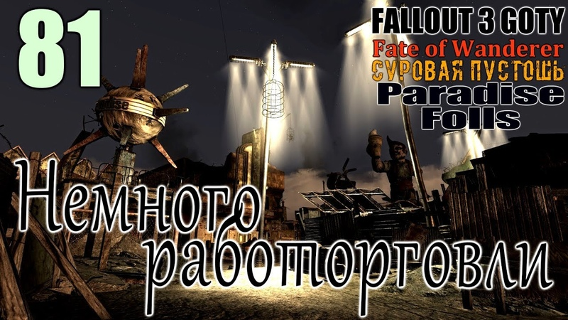 Fallout 3: GOTY FOW [HD]81 ~ Немного работорговли [18]