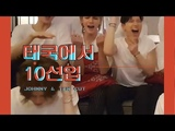 10SION UP♥쟈니&텐 CUT