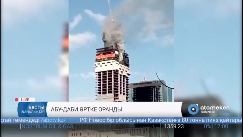 Астанадағы Абу-Даби Плаза кешенінен тағы да өрт шықты