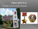 Города герои - Тула