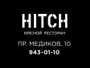 HITCH на Медиков!