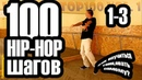 100HIPHOPшагов Как научиться танцевать самому? Хип-хоп