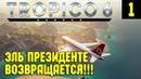 Tropico 6 – первый взгляд, обзор, прохождение новой части градостроительного симулятора 1