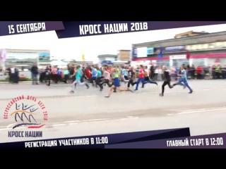 Кросс Нации 2018