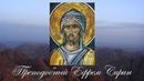 МОЛИТВЫ СОКРУШАЮЩИЕ ГОРДОСТЬ Молитвы на каждый день недели Преподобного Ефрема Сирина