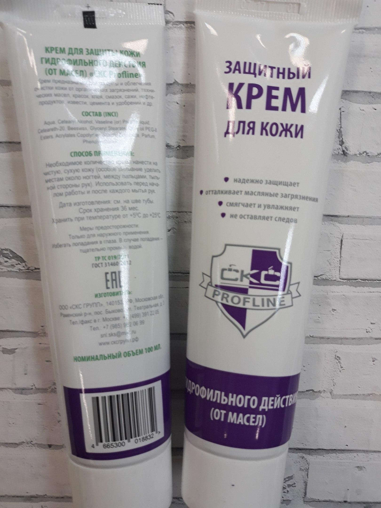Защитный крем для рук(от масел)