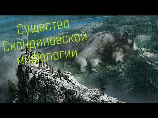 Скандинавские существа из древней мифологии