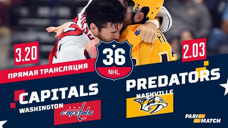 НХЛ 2018 19. РЧ. Нэшвилл Вашингтон 15.01.2019