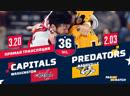 НХЛ 2018 19 РЧ Нэшвилл Вашингтон 15 01 2019