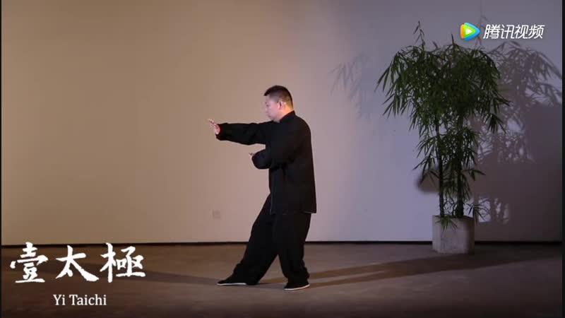 Хуан Юйпэн 黄毓鹏 представитель 6-го поколения тайцзицюань семьи Ян. Форма Повернувшись, качнуть лотос 转身单摆莲